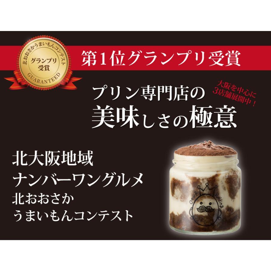 【 ホワイトデー 御歳暮 プレゼント 贈答用 】食べ比べふわふわティラプリ 5個セット【冷凍】|oeuf-pudding2|04