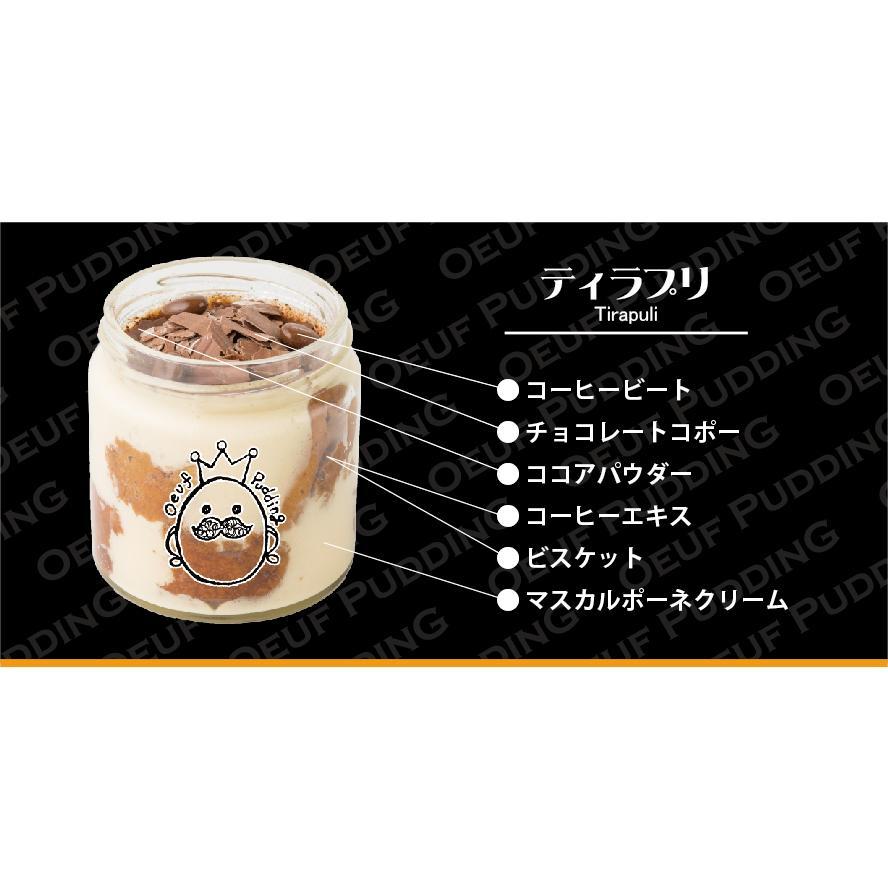 【 ホワイトデー 御歳暮 プレゼント 贈答用 】食べ比べふわふわティラプリ 5個セット【冷凍】|oeuf-pudding2|06