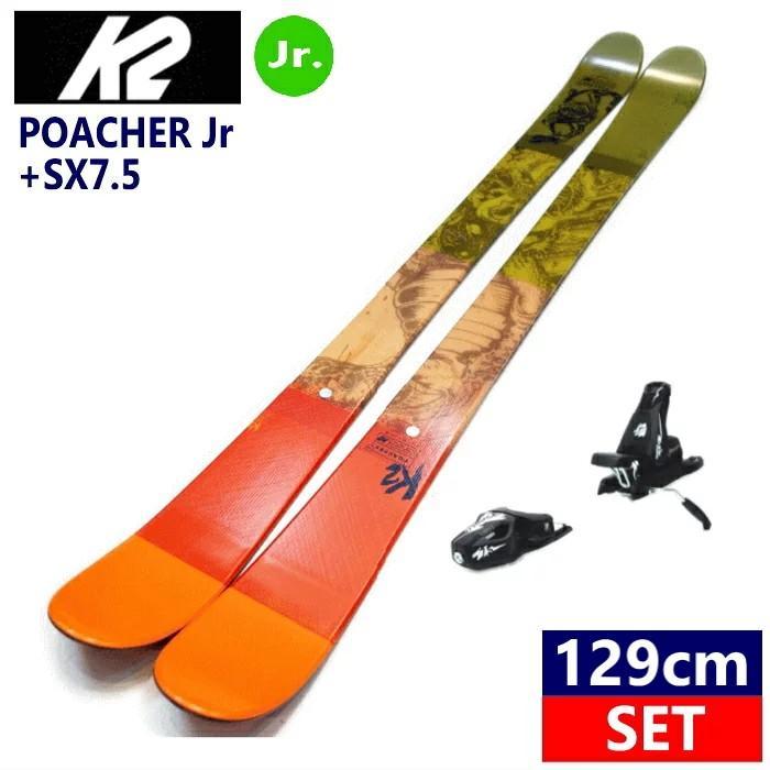●[129cm]K2 POACHER JR+SX7.5 カラー:SOLID 黒 白い ビンディング付SET ジュニア用スキー 日本正規品型落ち 旧モデル