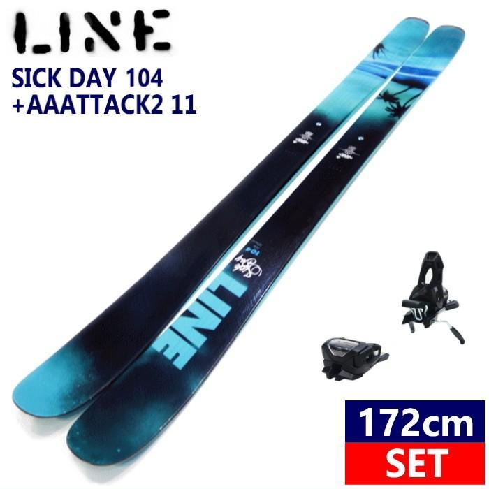 ◎[172cmセンター幅104mm]LINE SICK DAY 104+AAATTACK2 11 BLK 滑り系オールマウンテンフリースキー板パウダーもトリックも楽しめる 【型落ち・旧モデル】