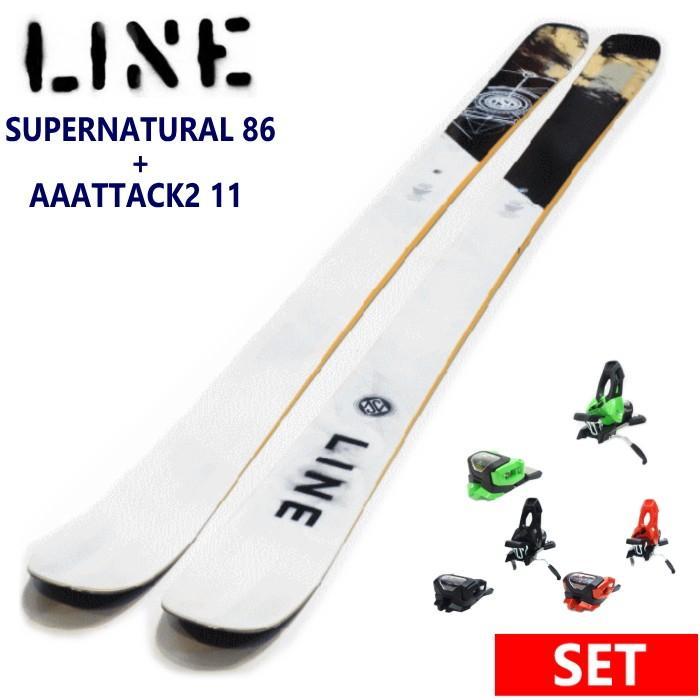 ◎18 LINE SUPERNATURAL 86+AAATTACK2 11 ラインのオールマウンテンスキー板 メタル入りの安定感は一級検定やテクニカル種目にも!! 日本正規品 型落ち 旧モデル