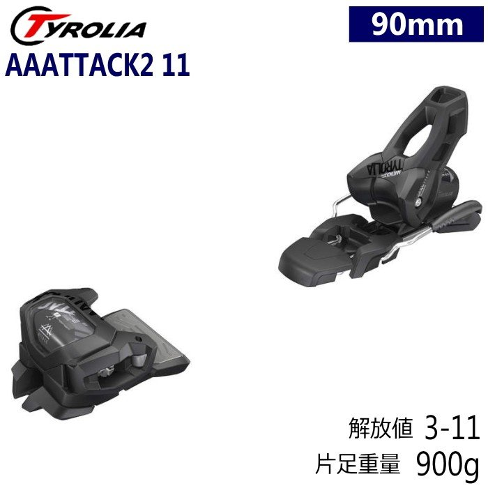 ☆[90mm]20 TYROLIA AAATTACK2 11 カラー:solid black フリースキーにオススメの軽量オールマウンテンモデル スキーとセット購入で取付工賃無料!!