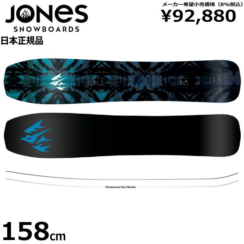 『1年保証』 ★[158cm]JONES MIND EXPANDER メンズ メンズ スノーボード 板 ジョーンズ マインドエキスパンダー★[158cm]JONES 日本正規品 EXPANDER 板単体[2点セット+8890円〜]型落ち 旧モデル, ろーぐす:c6d69091 --- airmodconsu.dominiotemporario.com