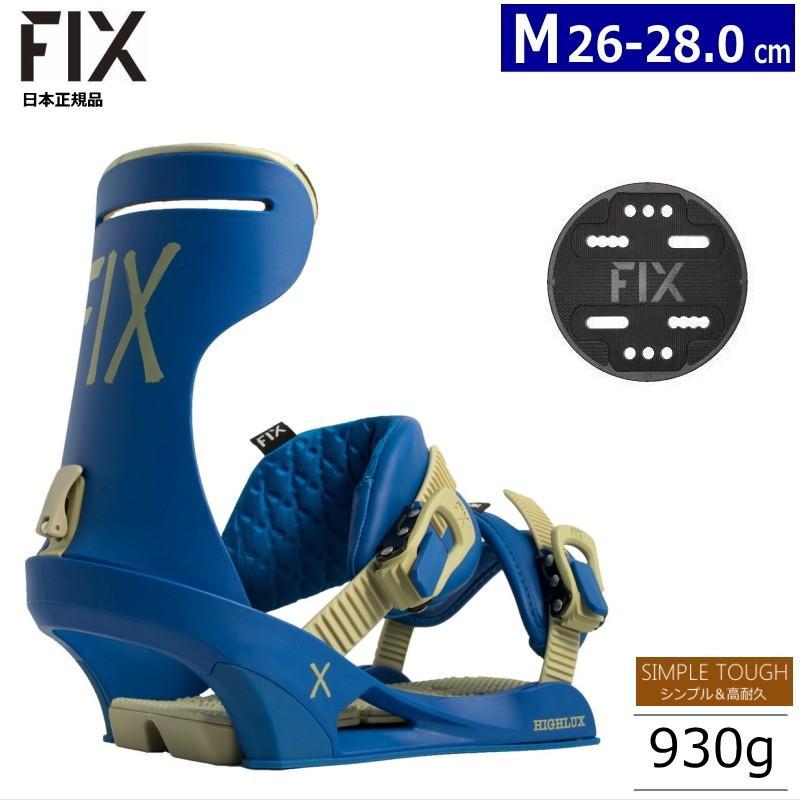 ★[Mサイズ]FIX HIGHLUX カラー:NAVY スノーボード ビンディング メンズ フィックス ハイラックス バイン型落ち 旧モデル