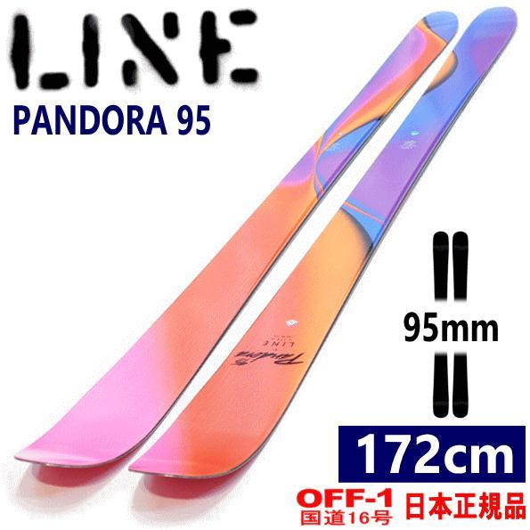 ◎[172cmセンター幅95mm]18 LINE PANDORA 95 フリースキーオールラウンドに楽しめるオールマウンテンフリースタイルスキー パンドラ【型落ち 旧モデル】