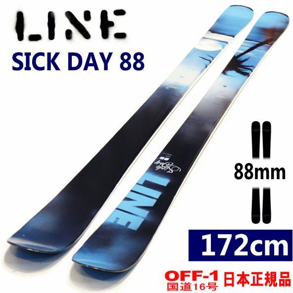 55%以上節約 ◎[172cmセンター幅88mm]18 LINE SICK DAY 88 ラインスキー板 基礎スキーや一般カービングスキーから乗り換えにもオススメ 日本正規品型落ち 旧モデル, 時計館 c854881a
