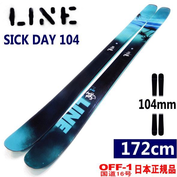 【ラス1】◎[172cmセンター幅104mm]18 LINE SICK DAY 104 ラインの滑り系オールマウンテンフリースキー板 シックデイ【型落ち 旧モデル】日本正規品