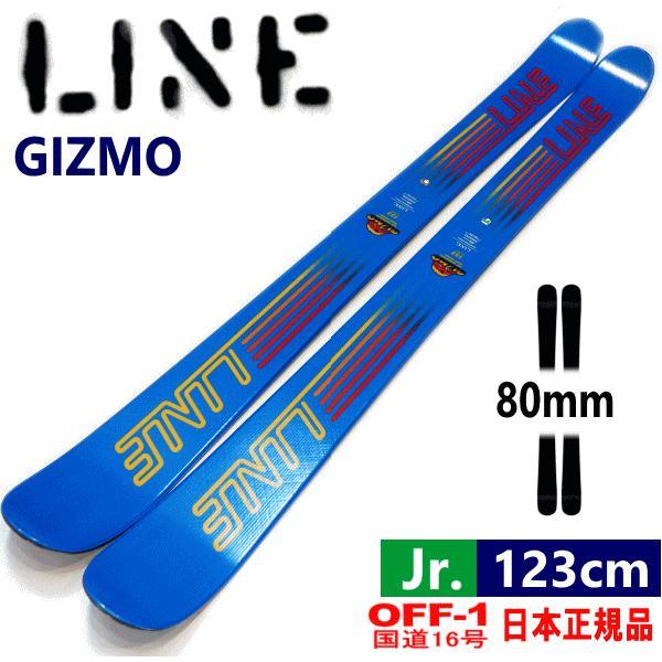 ◎[123cmセンター幅80mm]LINE GIZMOソール:WHT ジュニア用スキー!!どこでも滑りやすいフリースキーだから楽しくぐんぐん上達できる!!【型落ち 旧モデル】