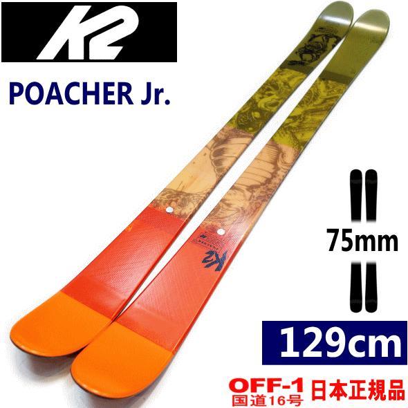 ●[129cmセンター幅75mm]K2 POACHER JR K2のジュニア用スキー!!どこでも滑りやすいフリースキーだから楽しくぐんぐん上達できる!!【型落ち 旧モデル】