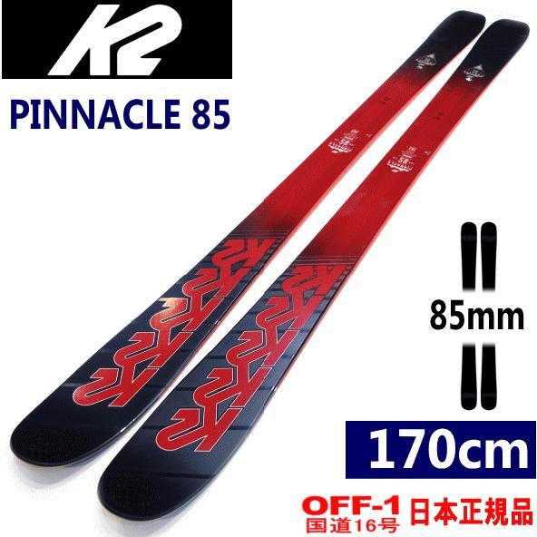 ◎[170cmセンター幅85mm]K2 PINNACLE 85 スキー板 フリースキー 日本正規品 オールマウンテン ケーツー ピナクル 【型落ち 旧モデル】