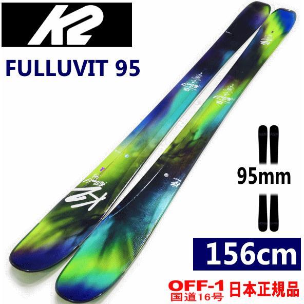 ●[156cmセンター幅95mm]K2 FULLUVIT 95オールマウンテン スキー板 フリースキー フルラビット95 日本正規品 【型落ち・旧モデル】