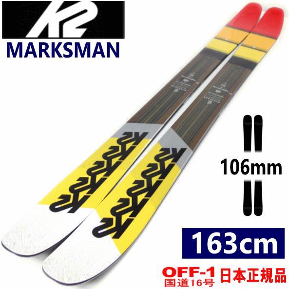 ◎[163cmセンター幅106mm]K2 MARKSMAN ソール:黒 パウダーから整地まで楽しめるオールマウンテンフリースタイルスキー ツインチップ 【型落ち 旧年モデル】
