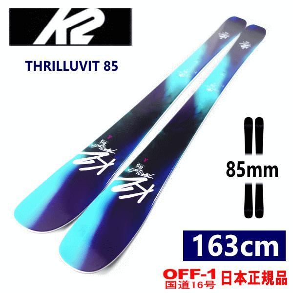 ◎[163cmセンター幅85mm]K2 THRILLUVIT 85 フリースキー ケーツー スリルラビット 日本正規品(保証書・店印有)【型落ち 旧モデル】