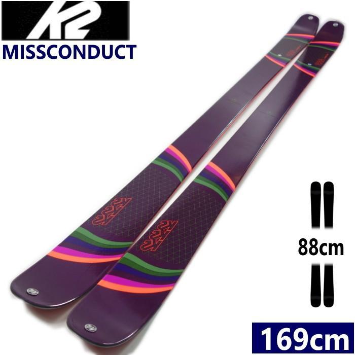 ★[169cmセンター幅88mm]K2 MISSCONDUCT ケーツー ミスコンダクト フリースタイルスキー オールラウンドモデル 型落ち 旧モデル