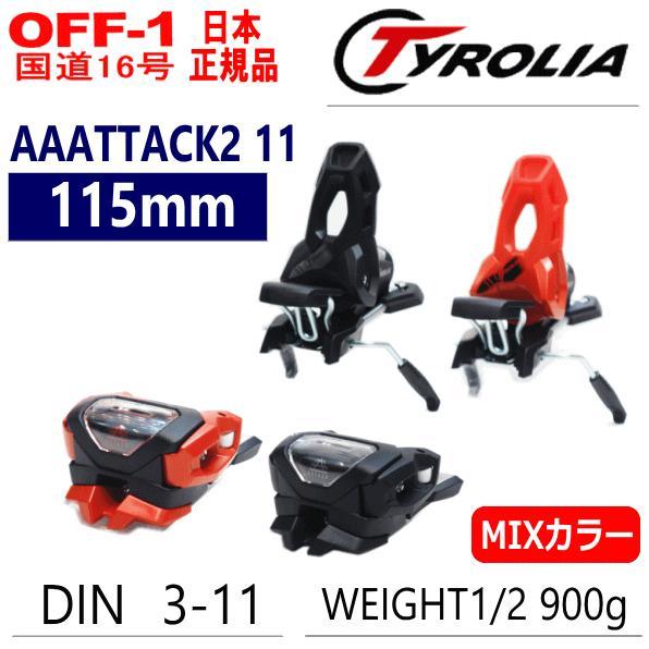 ★[115mm]TYROLIA AAATTACK2 11 カラー:MIX 赤*黒 フリースキーにオススメの軽量 モデル スキーとセット購入で取付工賃無料型落ち 旧モデル
