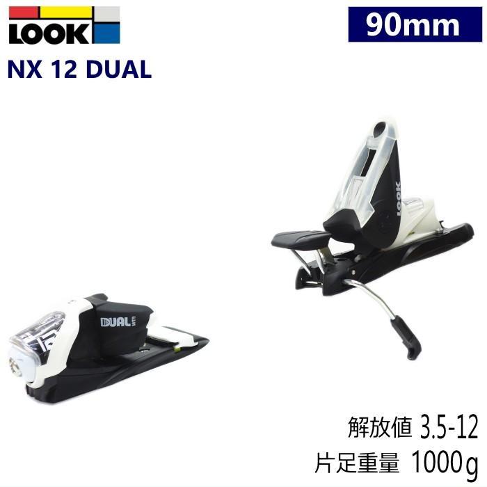 ◎[90mm]LOOK NX 12 DUAL カラー:黒 WHT ルック オールラウンドモデルビンディング ツアーソール対応 スキーとセット購入で取付工賃無料型落ち 旧モデル