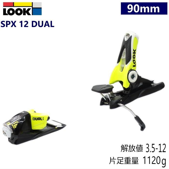 ◎[90mm]LOOK SPX 12 DUAL カラー:BK 黄 ルック オールラウンドモデルビンディング ツアーソール対応 スキーとセット購入で取付工賃無料型落ち 旧モデル