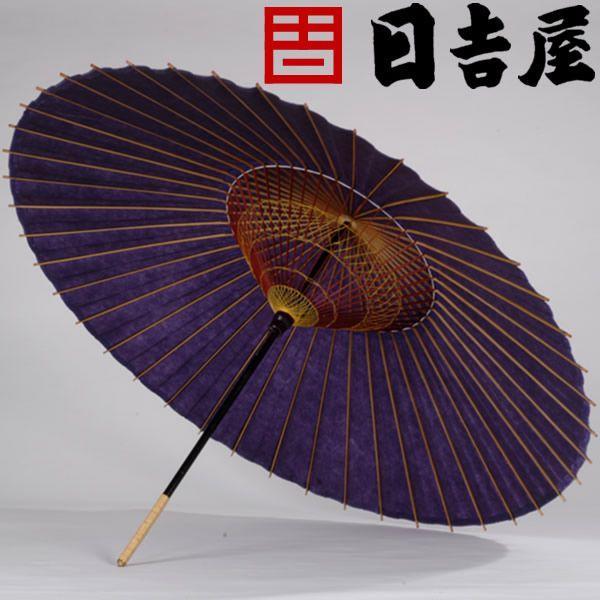 最高級 京和傘 蛇の目傘・無地 色:紫 日吉屋, 上三川町 7341a309