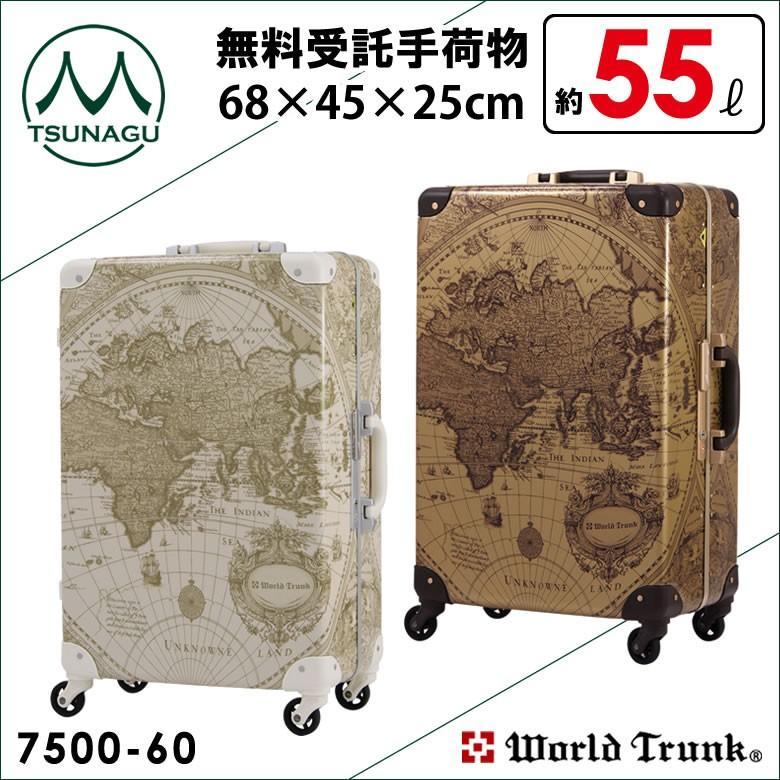 ワールドトランク 地図柄トランクケース RENAISSANCE 7500-60 カラフルネームタグ プレゼント 無料受託手荷物 キャリーケース ハードケース スーツケース
