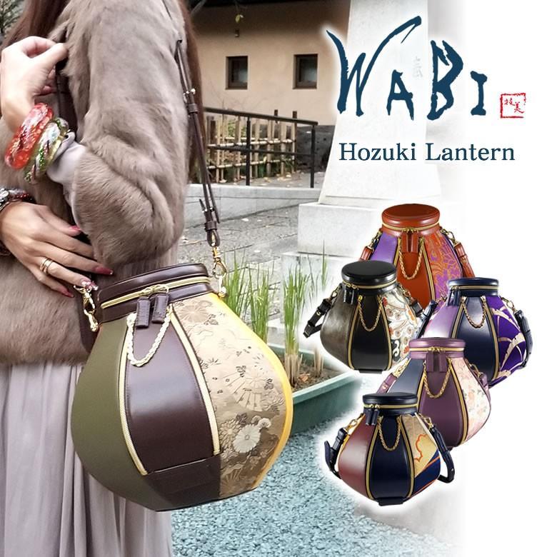 Hozuki Lantern bag 日本の職人が手作業で生み出す一点物 WABI 日本製  限定品 ビンテージ着物 レディース 女性 ユニセックス 和 着物 和風 送料無料