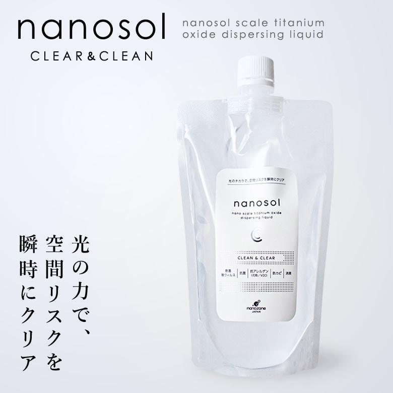 Cc 通販 ナノソル
