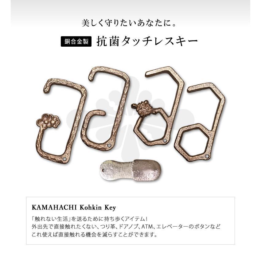 KAMAHACHI Kohkin Key ドアオープナー 銅合金製抗菌 鍵 キーリング ロケット品質で鋳造  潔癖症 グッズ つり革 ドアノブ ATM エレベーター ボタン タッチパネル offer1999 02
