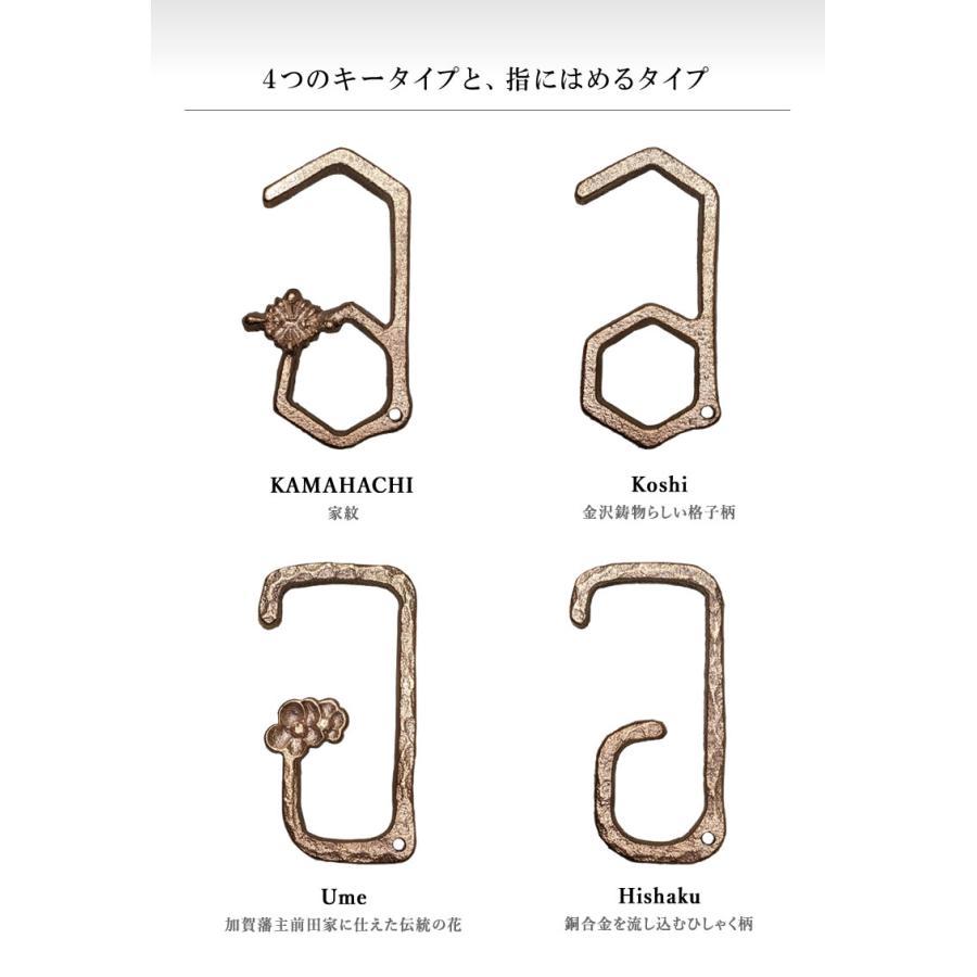 KAMAHACHI Kohkin Key ドアオープナー 銅合金製抗菌 鍵 キーリング ロケット品質で鋳造  潔癖症 グッズ つり革 ドアノブ ATM エレベーター ボタン タッチパネル offer1999 11