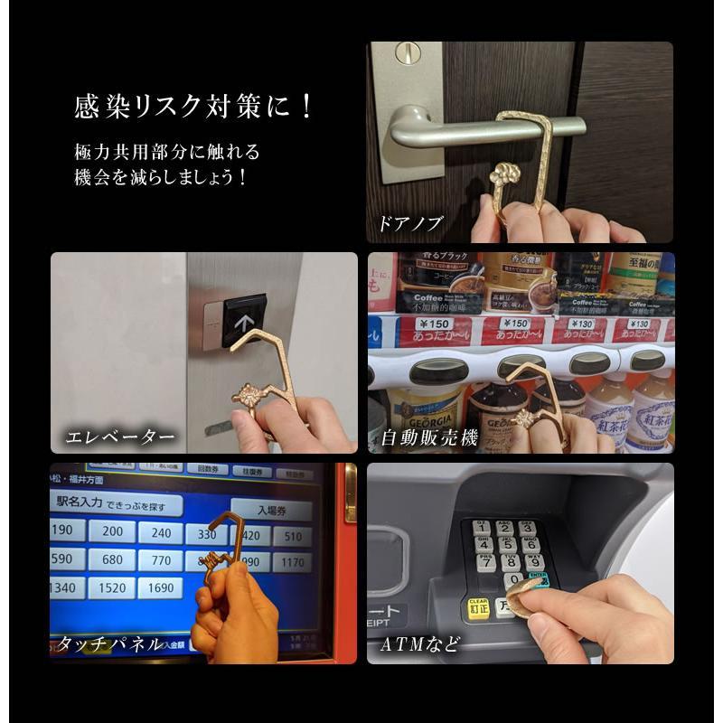 KAMAHACHI Kohkin Key ドアオープナー 銅合金製抗菌 鍵 キーリング ロケット品質で鋳造  潔癖症 グッズ つり革 ドアノブ ATM エレベーター ボタン タッチパネル offer1999 13