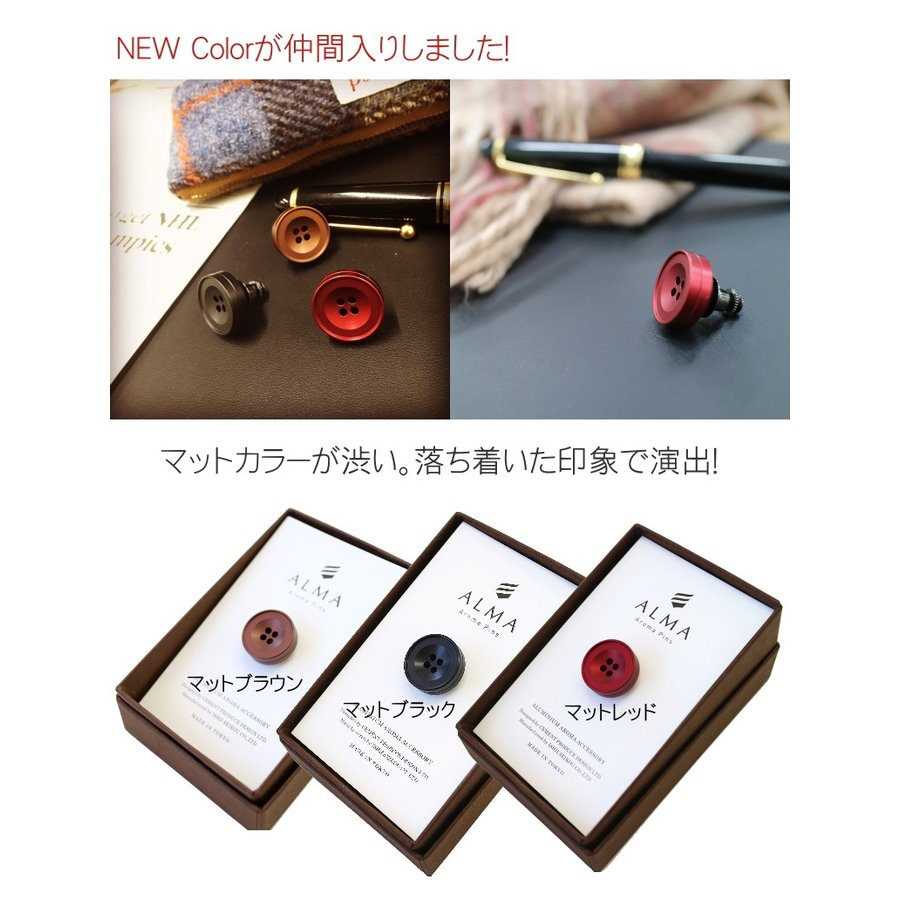 ラペルピン メンズ 香るボタン型ピンズ バッチ「ALMA アロマピンズ (アルーマ)」アロマや香水を染み込ませ香りを纏う 香るアクセサリー 精密なアルミ削り出し|offer1999|07