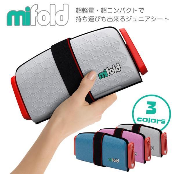 mifold マイフォールド 携帯しやすいジュニアシート 超軽量・超コンパクト 従来では考えられないほどのコンパクト ブースターシート チャイルドシート|offer1999