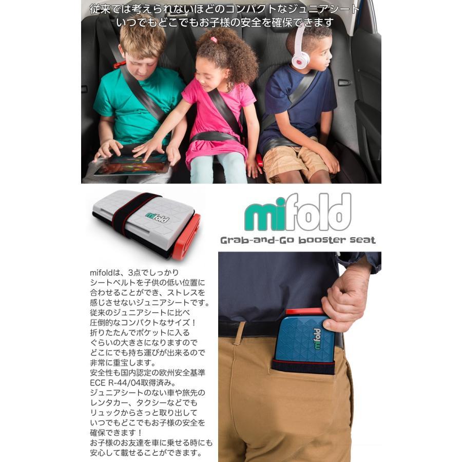 mifold マイフォールド 携帯しやすいジュニアシート 超軽量・超コンパクト 従来では考えられないほどのコンパクト ブースターシート チャイルドシート|offer1999|03