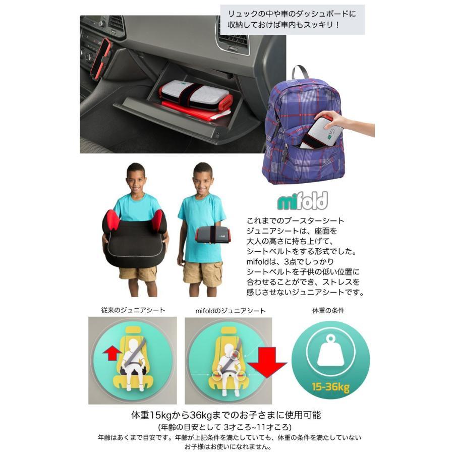 mifold マイフォールド 携帯しやすいジュニアシート 超軽量・超コンパクト 従来では考えられないほどのコンパクト ブースターシート チャイルドシート|offer1999|04