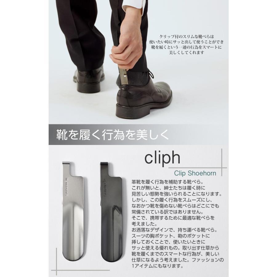 靴べら cliph(クリフ)クリップ靴ベラ 胸ポケットに収納出来てファッションのワンポイントになる1枚のステンレスから出来た靴ベラ 想いを繋ぐ百貨店【TSUNAGU】|offer1999|03