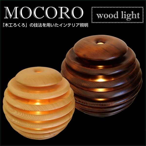 照明 照明 照明 おしゃれ スタンド Mocoro(モコロ)照明作家 谷俊幸 間接照明 寝室 リビング 和室 和風 ライト 日本製 木製 モダン フロアランプ テーブルランプ 0e6