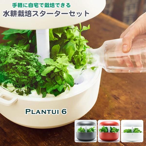 自動水循環システム搭載 水耕栽培キット Plantui 6 スターターセット LED 種植物育成 北欧スタイル オーガニック