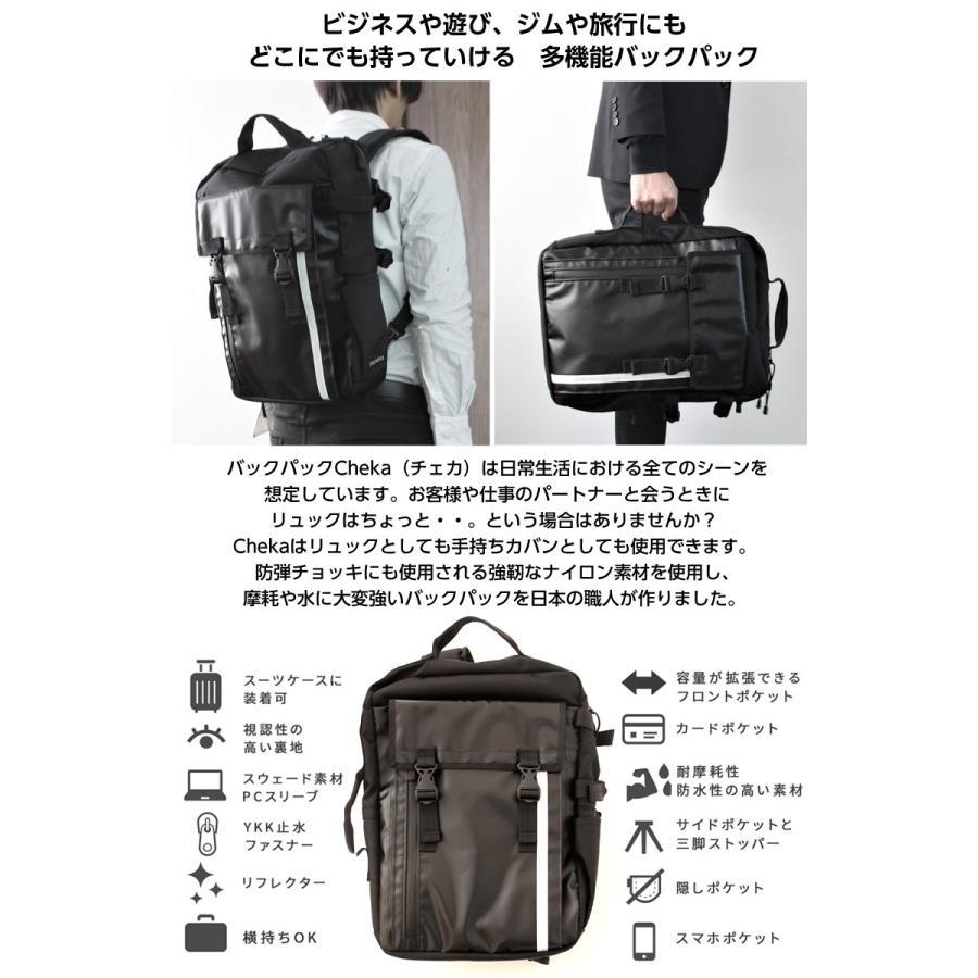 ビジネスリュック Cheka(チェカ)Furaha バッグ リュック メンズ 2way 防水 スーツ 就活 PCスリーブ 通勤 出張 日本製 大容量 20L バックパック|offer1999|02