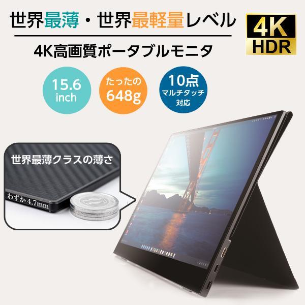 次世代4KポータブルモニタU15HT 4K Monitor Xcreen2go最薄 最軽 4K高画質 15.6インチ 4Kモニター 液晶モニター PCモニター ゲームモニター