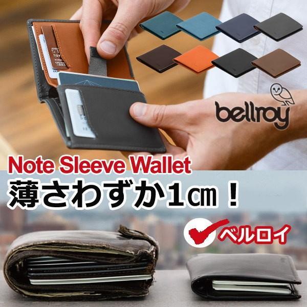 【在庫限りで販売終了】【ポイント15倍☆】財布 二つ折り財布 スリムタイプ ベルロイ 薄い財布 Bellroy Note Sleeve Wallet RFID機能搭載 極薄 財布 offer1999