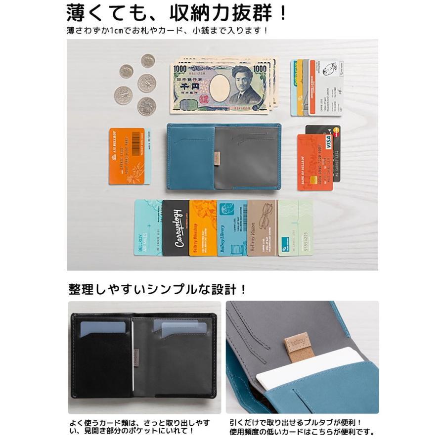 【在庫限りで販売終了】【ポイント15倍☆】財布 二つ折り財布 スリムタイプ ベルロイ 薄い財布 Bellroy Note Sleeve Wallet RFID機能搭載 極薄 財布 offer1999 05