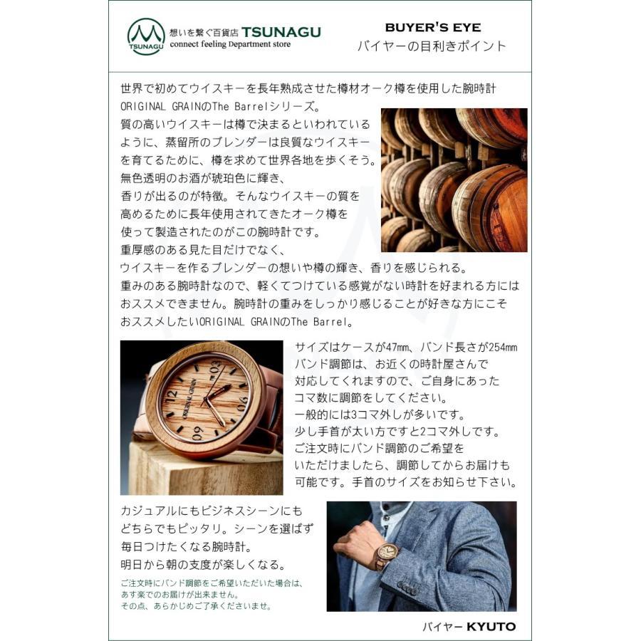 メンズ用腕時計 Original Grain (オリジナルグレイン) The Barrel Whiskey Barrel (ウイスキーバレル)アメリカ オレゴン州 想いを繋ぐ百貨店 TSUNAGU offer1999 02