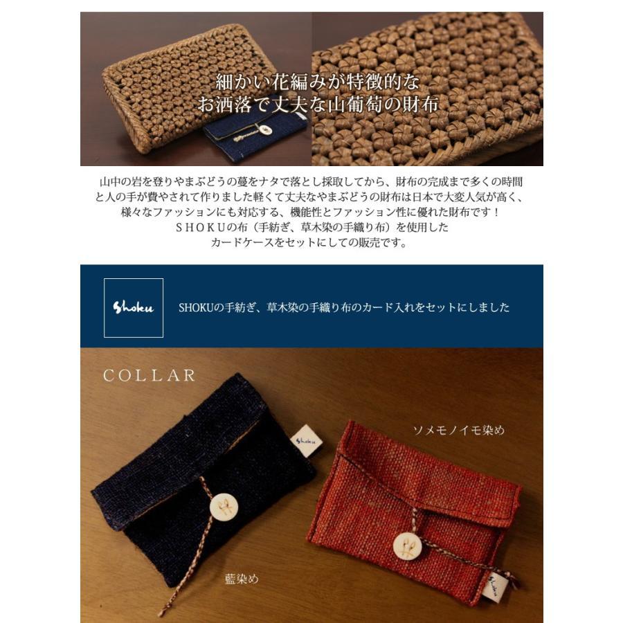 財布 その他長財布 山葡萄 財布 花編み 品番:tsunagu001&SHOKUの布カードケース&手紡ぎ、草木染の手織り布を使用したカードケースセット 送料無料 offer1999 02