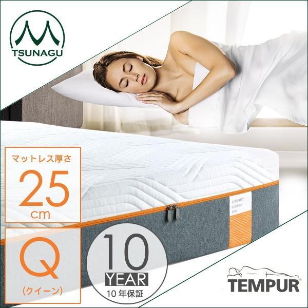 TEMPUR(テンピュール)正規品 よりサポート力のある寝ごこち TEMPUR Contour Elite25 テンピュール コントゥアエリート25 Qクイーン 厚み25cm 10年保証