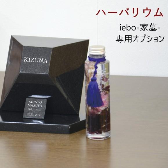 iebo -家墓-専用オプション品ハーバリウム こちらの商品は、iebo -家墓-をお買い求めいただいたお客様のみご注文いただけるオプション品になります。 offer1999
