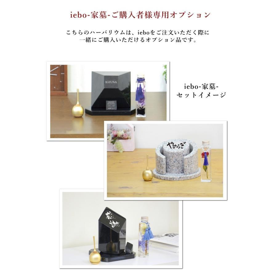 iebo -家墓-専用オプション品ハーバリウム こちらの商品は、iebo -家墓-をお買い求めいただいたお客様のみご注文いただけるオプション品になります。 offer1999 02