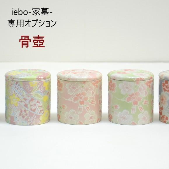 iebo -家墓-専用オプション品骨壺 こちらの商品は、iebo -家墓-をお買い求めいただいたお客様のみご注文いただけるオプション品になります。|offer1999
