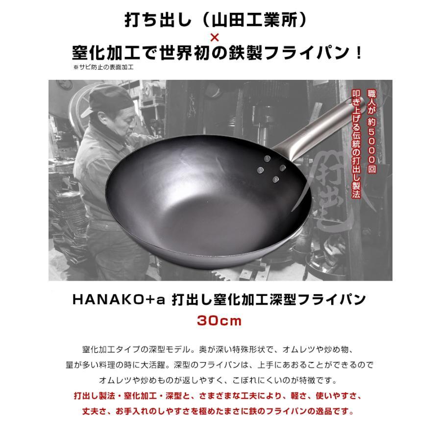 熱伝導率が高く錆びにくくて軽い 鉄製 打出しフライパン(山田工業所)×窒化加工 世界初の鉄製 HANAKO +a 深型フライパン チタンハンドル 30cm|offer1999|02