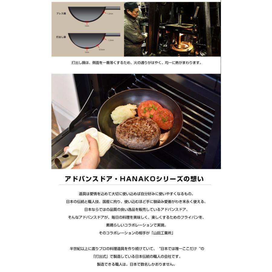 熱伝導率が高く錆びにくくて軽い 鉄製 打出しフライパン(山田工業所)×窒化加工 世界初の鉄製 HANAKO +a 深型フライパン チタンハンドル 30cm|offer1999|04