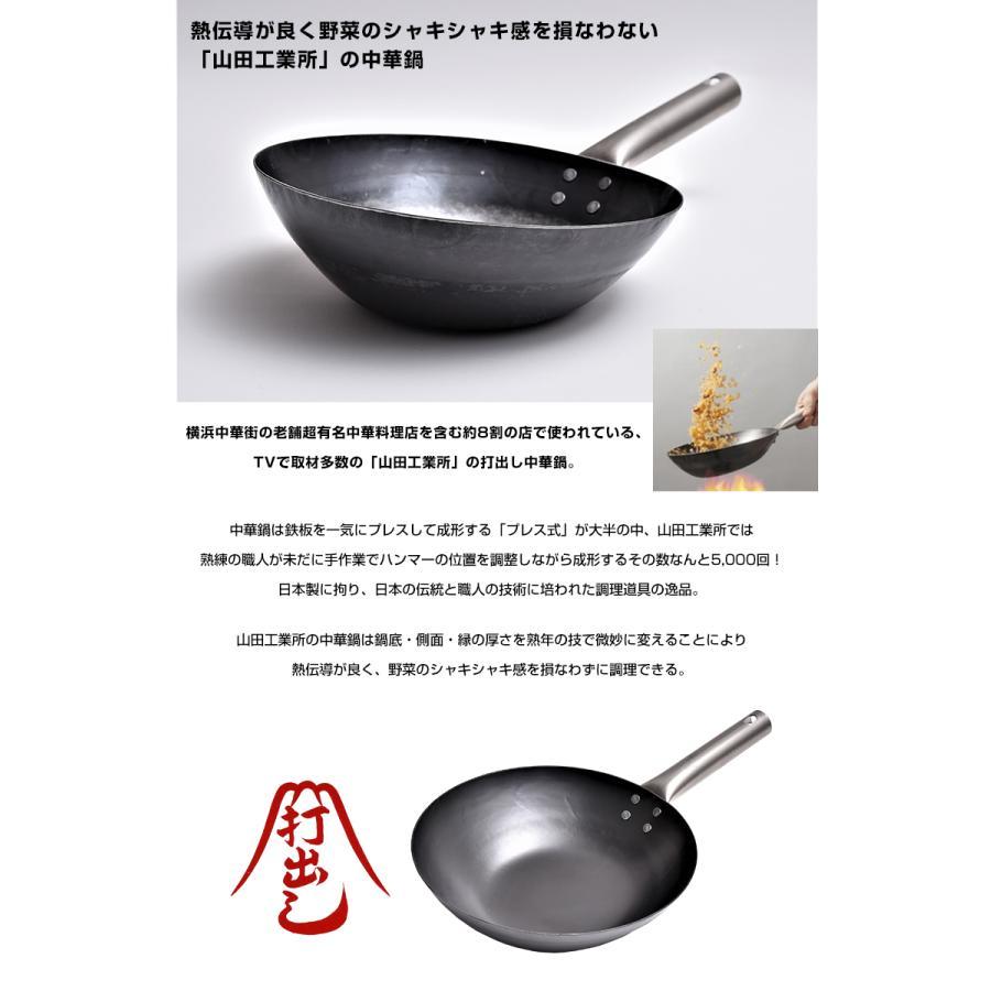 熱伝導率が高く錆びにくくて軽い 鉄製 打出しフライパン(山田工業所)×窒化加工 世界初の鉄製 HANAKO +a 深型フライパン チタンハンドル 30cm|offer1999|05