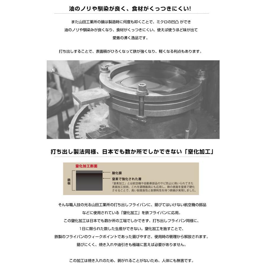 熱伝導率が高く錆びにくくて軽い 鉄製 打出しフライパン(山田工業所)×窒化加工 世界初の鉄製 HANAKO +a 深型フライパン チタンハンドル 30cm|offer1999|06