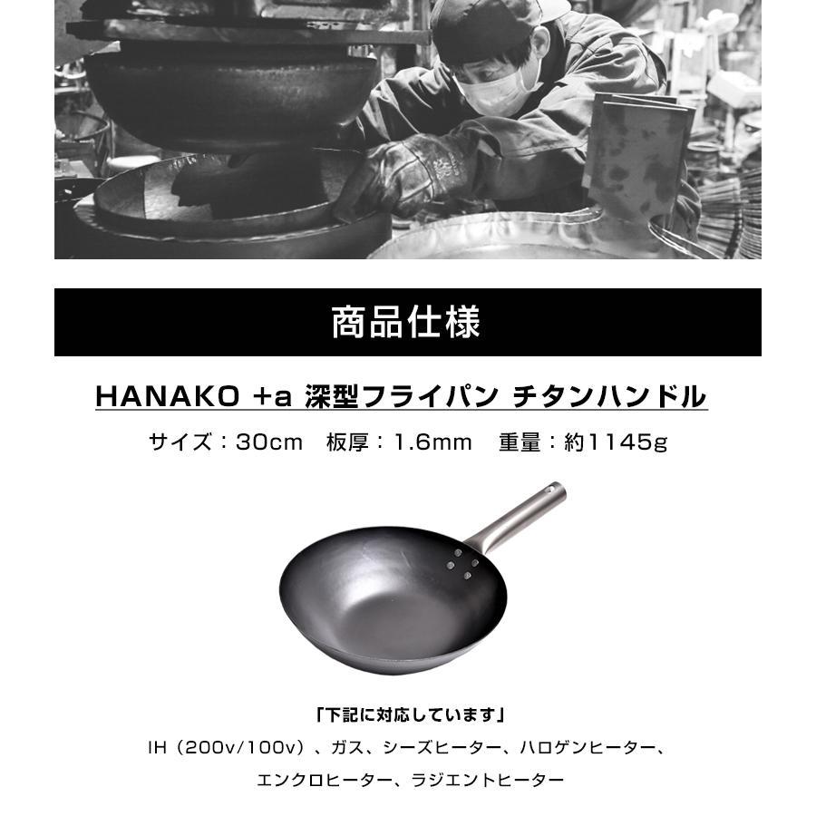 熱伝導率が高く錆びにくくて軽い 鉄製 打出しフライパン(山田工業所)×窒化加工 世界初の鉄製 HANAKO +a 深型フライパン チタンハンドル 30cm|offer1999|08